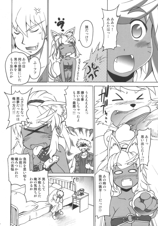 pokahn renkin magical? 3-kyuu Shitsuji ga aruji wo erabu toki
