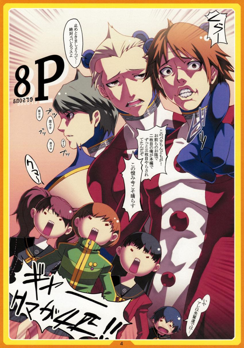 x chie 4 yukiko persona Regular show high five ghost